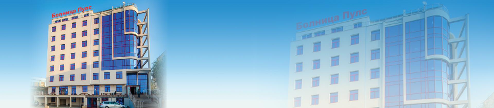 снимка - Болница Пулс предлага висококвалифицирани медицински услуги