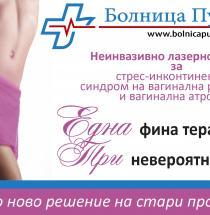 Уникален лазер в гинекологията